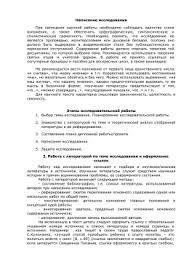 задание на дипломную работу Бурятская государственная 5 этапы исследовательской работы