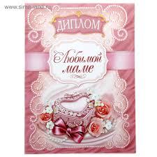 Диплом Любимой маме Купить по цене от руб  Диплом Любимой маме
