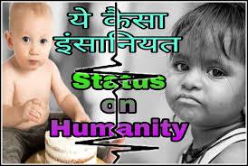 Quotes On Manavta In Hindi Hindi Status For Life