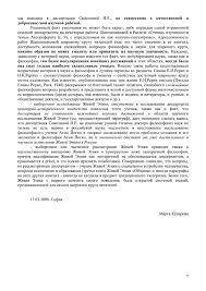 Марга Куцарова Отзыв на автореферат диссертации Самохиной Наталии  Марга Куцарова Отзыв на автореферат диссертации Самохиной Наталии Евгеньевны ‹