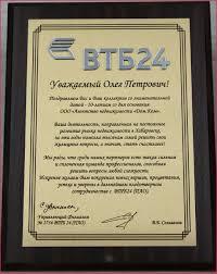 Сертификаты и дипломы агентства недвижимости Дом Ком  Поздравление ВТБ24