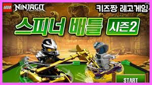 키즈짱 레고게임] 닌자고 스피너 배틀 시즌 2 Ninjago Energy Spinner Battle 2