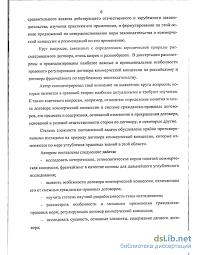 коммерческой концессии по российскому и зарубежному законодательству Договор коммерческой концессии по российскому и зарубежному законодательству