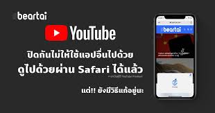 YouTube ปิดกั้นการดูวิดีโอพร้อมเล่นแอปอื่น ด้วย Safari แล้ว + วิธีแก้