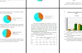 дипломная работа на тему Особенности проведения уроков  дипломная работа на тему Особенности проведения уроков литературного чтения в начальной школе