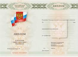 Купить диплом ПТУ училища лицея в Москве Диплом ПТУ ПТЛ о начальном образовании 2007 2010 года