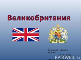 Великобритания класс презентация к уроку Окружающий мир Выполнил Сорокин Максим 3 А класс ГОУ СОШ № 49 учитель Благова