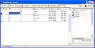База данных Автовокзал касса Курсовая работа на delphi Дельфи  вокзал касса запрос найти таблица меню база файл данные вакзал данных вогзал вагзал поезд авотобус маршрутка