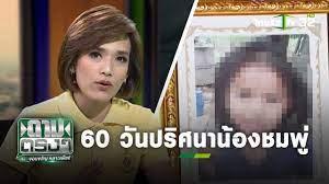 60 วันปริศนาการตาย