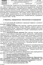 ФГБОУ ВПО Сибирский государственный индустриальный университет  приравненная к ней служба оплата труда которых в настоящее время осуществляется на основе Единой тарифной