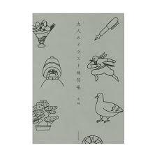 大人のイラスト練習帳水縞