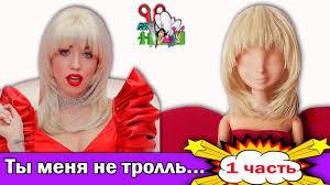 кукла надя дорофеева парик ооак часть 1 тролль время и стекло Muza Rukodeliya