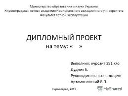Презентация на тему ДИПЛОМНЫЙ ПРОЕКТ на тему Выполнил  1 ДИПЛОМНЫЙ ПРОЕКТ на тему