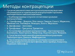 Презентация на тему ГБОУ СПО Коломенский медицинский колледж  5 Методы контрацепции