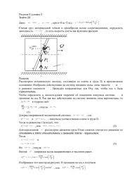 Контрольная работа по Теоретической механике doc Все для студента Контрольная работа по Теоретической механике
