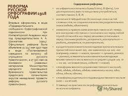 Доклад орфографические реформы русского языка opgrccq доклады о вымерающих видов животных