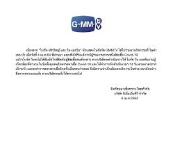 นาดาว-GMMTV พบผู้ติดเชื้อโควิด แจ้งนักแสดง พนักงาน ตรวจหาเชื้อ กักตัว 14  วัน พร้อมเลื่อนงาน