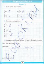 класс годовая контрольная работа Годовые контрольные для 6 класса по математике
