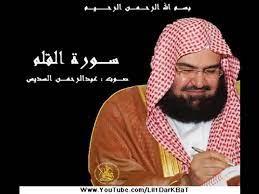 سورة القلم - بصوت عبدالرحمن السديس - video Dailymotion