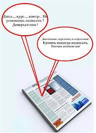 Контрольные курсовые дипломные работы за р Омск от  Дипломные и курсовые работы на заказ Омск цена 1000р