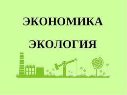 Презентация по окружающему миру на тему Экология и экономика  ЭКОНОМИКА ЭКОЛОГИЯ