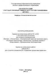 Отчет по производственной практике по предприятию фгуп охрана Дневник о прохождении преддипломной практики в банке