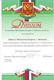 Файл Диплом png wiki obr ru 14 36 30 сентября 2010