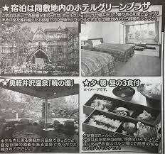 大特価ホテルグリーンプラザ軽井沢平日限定宿泊付ゴルフパック