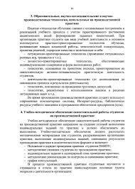 ПРОГРАММА ПРОИЗВОДСТВЕННОЙ ПРАКТИКИ pdf Образовательные научно исследовательские и научнопроизводственные технологии используемые на производственной практике