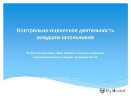 Презентация на тему Контрольно оценочная деятельность младших  1 Контрольно оценочная деятельность