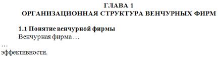 Оформление курсовой работы по ГОСТу образец Оформление курсовой работы по ГОСТу 2016 пример параграфа