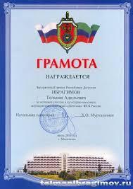 Диплом от санатория Дагестан ФСБ России Официальный сайт  Диплом от санатория Дагестан ФСБ России