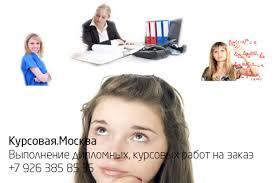 Помощь студентам Курсовая Москва Заказать курсовую работу в  Студенты и работа