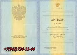 Купить диплом в Липецке diplom angar ru Диплом Магистра