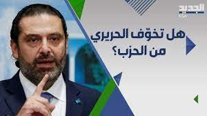 وزير لبناني سابق : سعد الحريري أخطأ بمواجهة عون بدلا من الحـ زب ! - YouTube