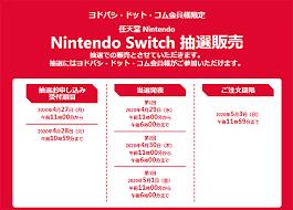 ヨドバシ カメラ switch