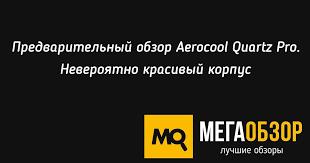 Предварительный обзор <b>Aerocool Quartz Pro</b>. Невероятно ...