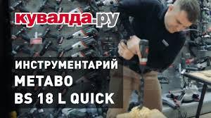 Обзор и Тест аккумуляторного <b>шуруповерта METABO BS 18</b> L ...