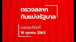 ตรวจหวย 16 ตุลาคม 2563 ผลสลากกินแบ่งรัฐบาล ตรวจรางวัลที่ 1
