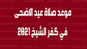 موعد صلاة عيد الاضحى في كفر الشيخ 2021 | تعرف علي وقت صلاة العيد في محافظة  كفر الشيخ - كورة في العارضة
