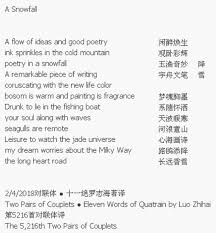 A Snowfall Poem By Luo Zhihai Poem Hunter