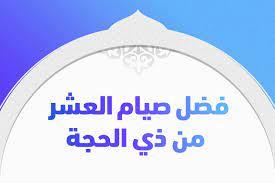 فضل صيام العشر من ذي الحجة وما هو حكم صيامها؟ - تريندات