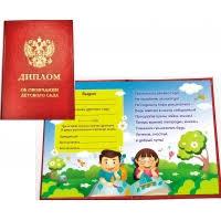 Дипломы для выпускников детского сада ru Диплом об окончании детского сада Дети красный