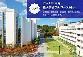 大阪 経済 法科 大学