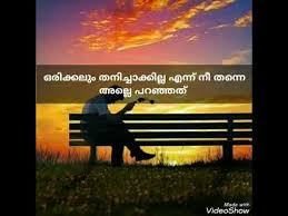 Sad Whatsapp Status Malayalam Sad whatsapp status Malayalam for love failures YouTube 5