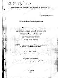 Диссертация на тему Методические основы развития познавательной  Диссертация и автореферат на тему Методические основы развития познавательной активности учащихся viii ix классов