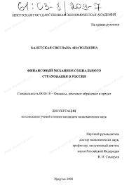 Диссертация на тему Финансовый механизм социального страхования в  Диссертация и автореферат на тему Финансовый механизм социального страхования в России