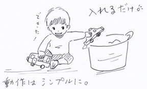 お片付けが得意な子供になるおもちゃ収納術 人生は整理整頓