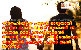 List Of Malayalam Love Quotes 40 Love Quotes Pictures And Images Mesmerizing Malayalam Love Quotes