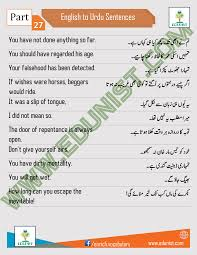 urdu to english sentences for spoken english set 27 edunist